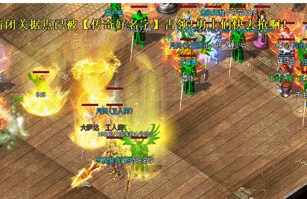 仙剑传奇中常用的霸气行会名称