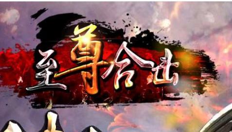 独家1.80苍龙王者至尊星王合【好传奇版本TOP+6】