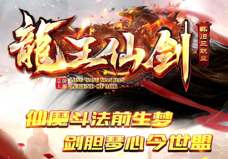 至尊归来龙王仙剑复古怀旧三职业版-网站