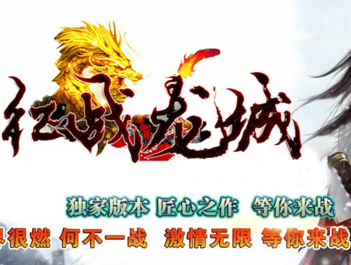 1.80征战龙城复古公益单职业版网站介绍